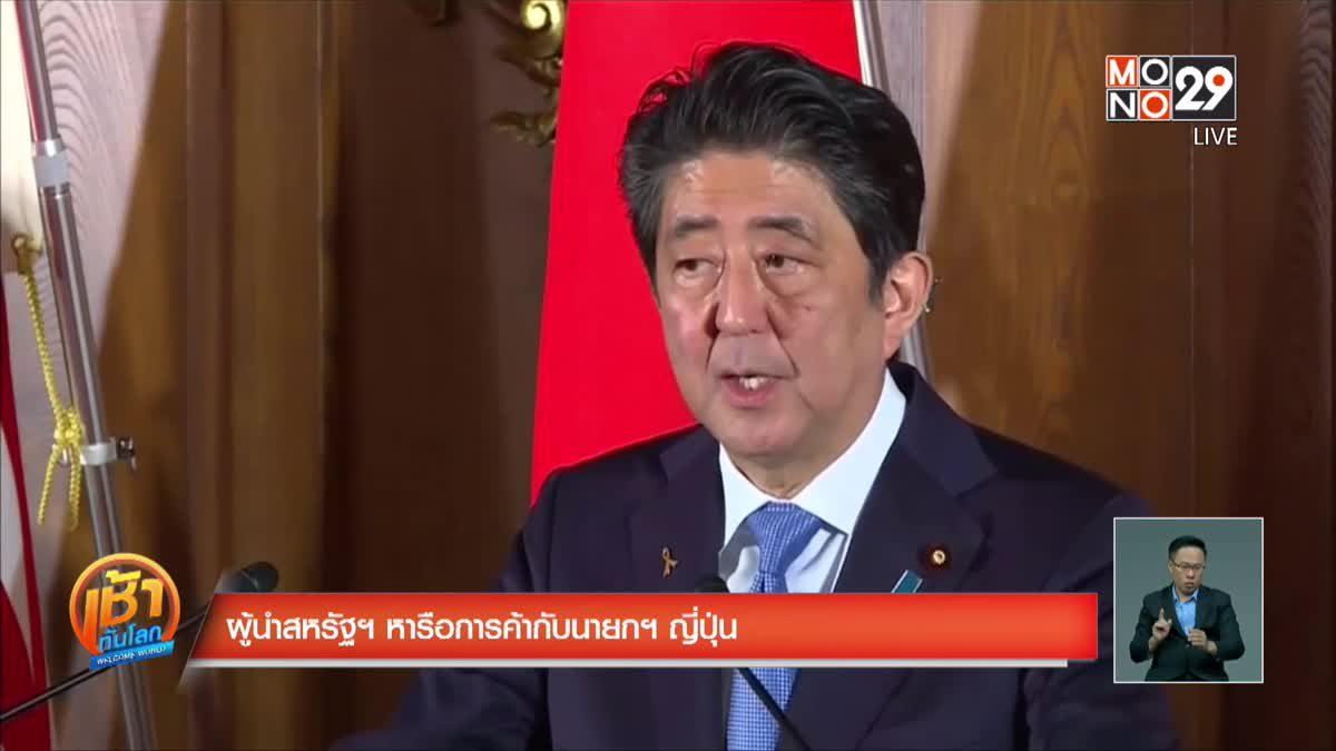 ผู้นำสหรัฐฯ หารือเรื่องการค้ากับนายกฯ ญี่ปุ่น