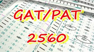 ด่วน! สมัครสอบ GAT/PAT ปี 2560 พร้อมขั้นตอนอย่างละเอียด