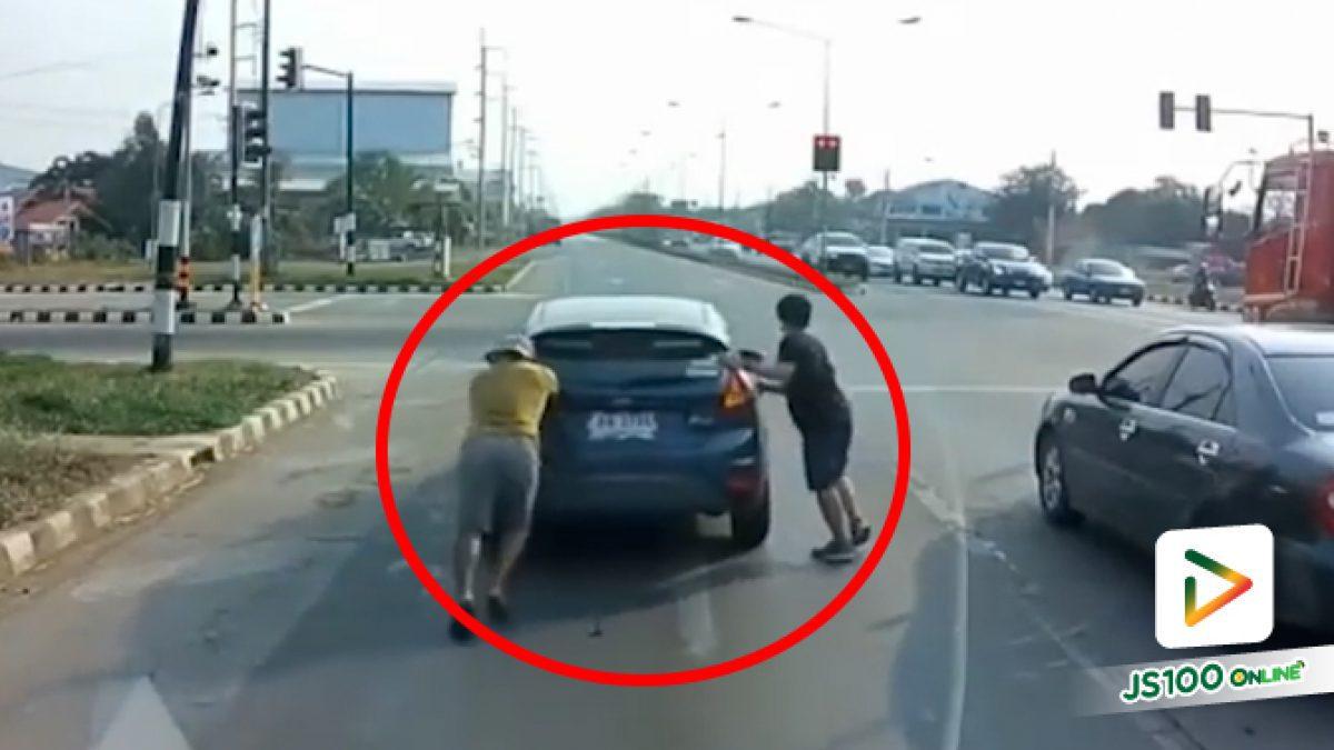 รถเสียช่วยเข็นน่ายกย่อง แต่ระวังด้วยเพราะตัวเองไฟแดง