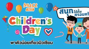ชวนวัยซน เที่ยวมิวเซียม 21 แห่ง ในวันเด็กแห่งชาติ ไม่มีค่าใช้จ่าย