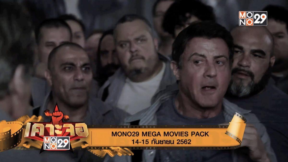 [เคาะจอ 29] MONO29 MEGA MOVIES PACK 14-15 ก.ย. 2562 (14-08-62)