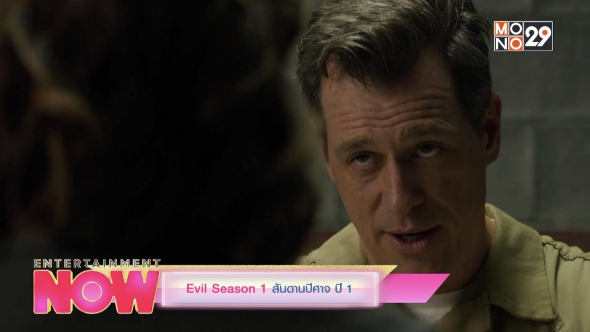 Evil Seson 1 สันดานปีศาจ ปี 1 รับชมได้ทาง Monomax เท่านั้น