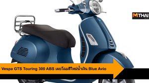 Vespa GTS Touring 300 ABS เผยโฉมสีใหม่น้ำเงิน Blue Avio