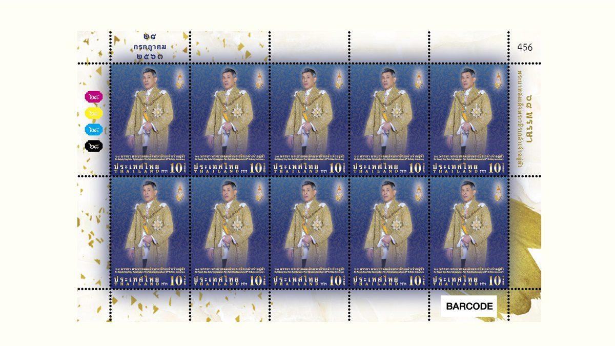 ไปรษณีย์ไทย เผยโฉม แสตมป์วันเฉลิมพระชนมพรรษาฯ รัชกาลที่ 10