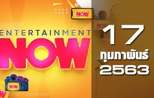Entertainment Now 17-02-63