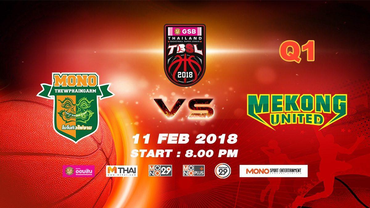 Q1 Mono Thew (THA) VS Mekong Utd.  : GSB TBSL 2018 ( 11 Feb 2018)