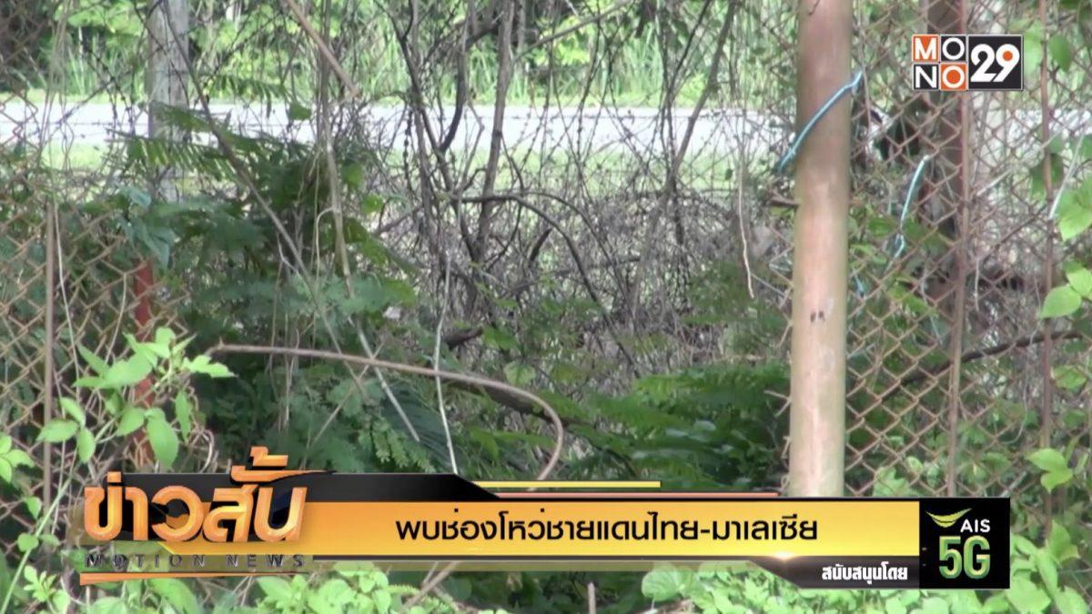 พบช่องโหว่ชายแดนไทย-มาเลเซีย