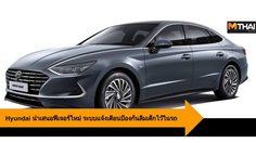 Hyundai เตรียมนำเสนอเทคโนโลยีป้องกันลืมเด็กไว้ในรถ ใหม่ล่าสุด