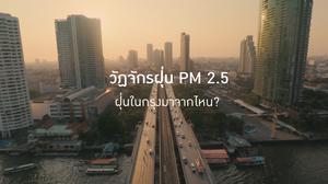 วัฏจักรฝุ่น PM 2.5 มลภาวะทางอากาศที่คนไทยต้องเจอทุกปี - ฝุ่นในกรุงมาจากไหน