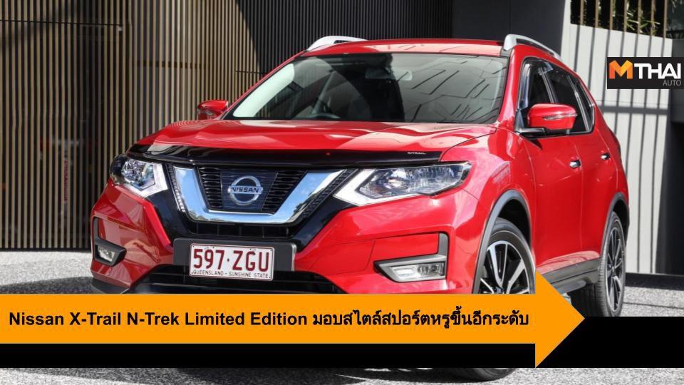 Nissan X-Trail N-Trek Limited Edition มอบสไตล์สปอร์ตหรูขึ้นอีกระดับ