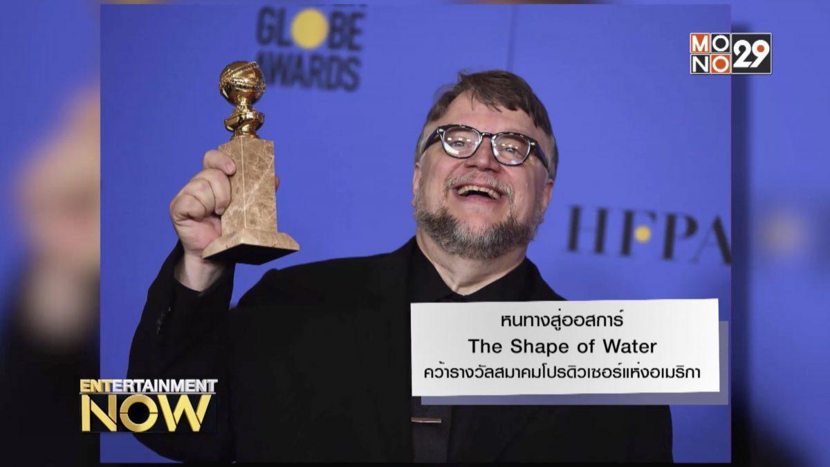 หนทางสู่ออสการ์ The Shape of Water คว้ารางวัลสมาคมโปรดิวเซอร์แห่งอเมริกา