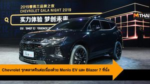 Chevrolet รุกตลาดจีนต่อเนื่องด้วย Menlo EV และ Blazer 7 ที่นั่ง
