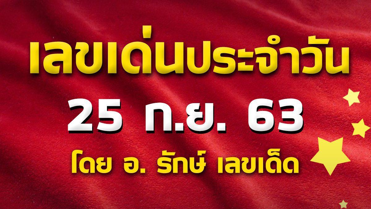 เลขเด่นประจำวันที่ 25 ก.ย. 63 กับ อ.รักษ์ เลขเด็ด #ฮานอย