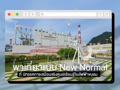 พาเที่ยวแบบ New Normal ที่ นิทรรศการเสมือนจริงศูนย์เรียนรู้โรงไฟฟ้าขนอม