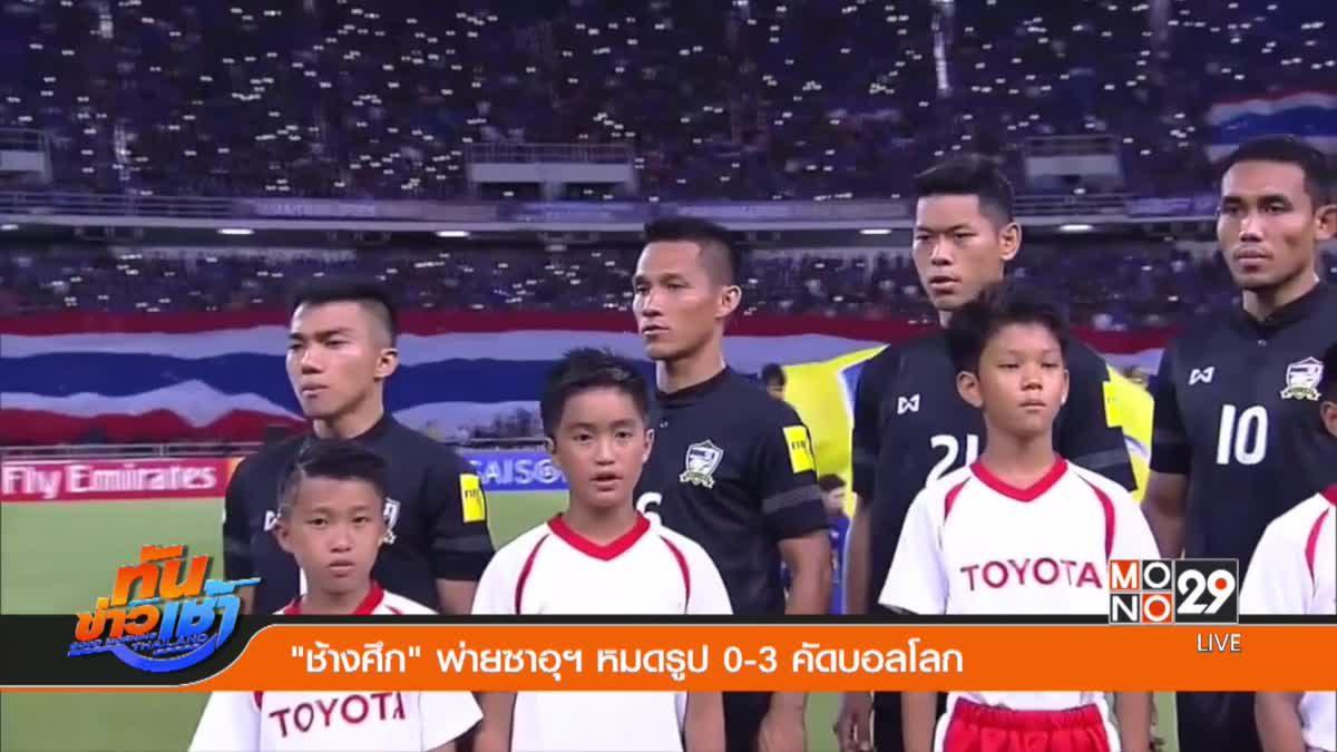 """""""ช้างศึก"""" พ่ายซาอุฯ หมดรูป 0-3 คัดบอลโลก"""