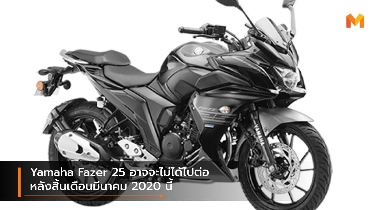 Yamaha Fazer 25 อาจจะไม่ได้ไปต่อหลังสิ้นเดือนมีนาคม 2020 นี้