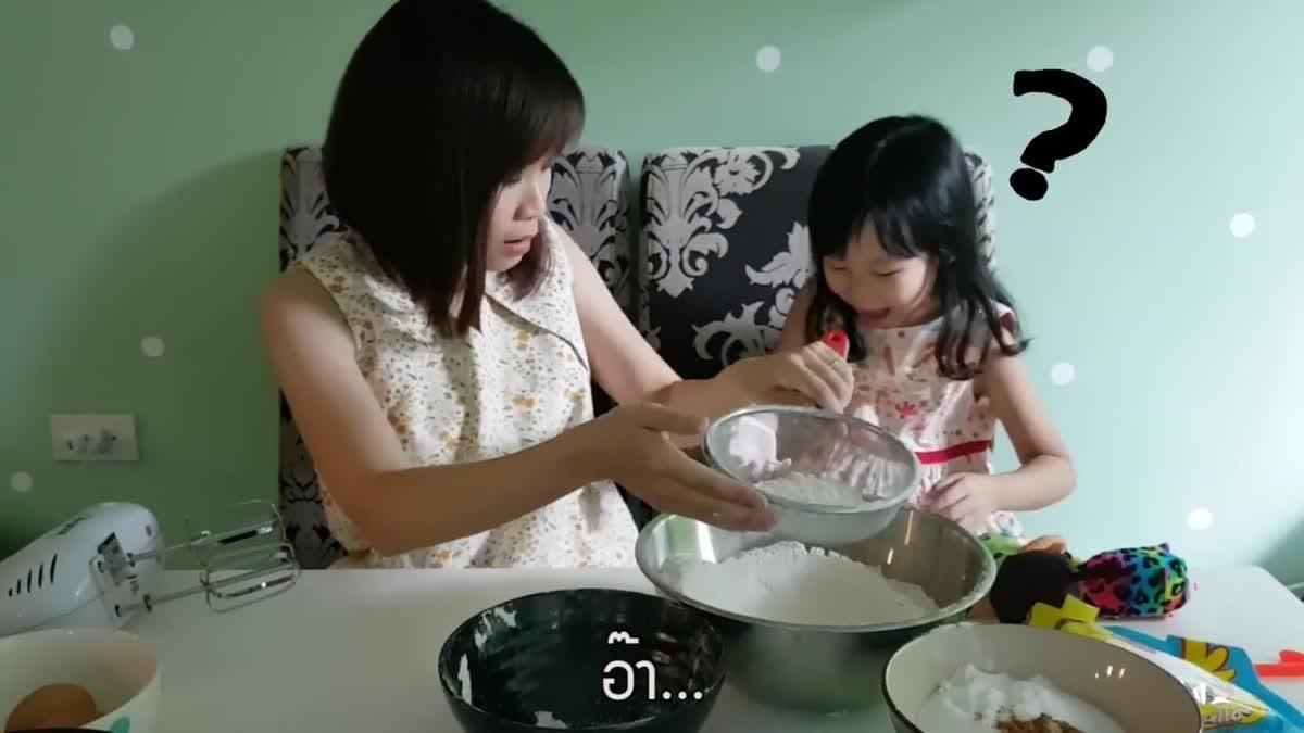 จิน...เอง   จินทำคุ้กกี้หน้าพ่อเหว่ง!