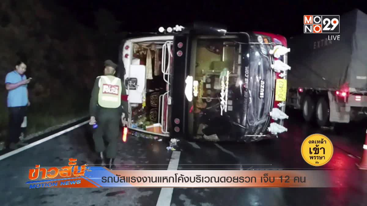 รถบัสแรงงานแหกโค้งบริเวณดอยรวก เจ็บ 12 คน