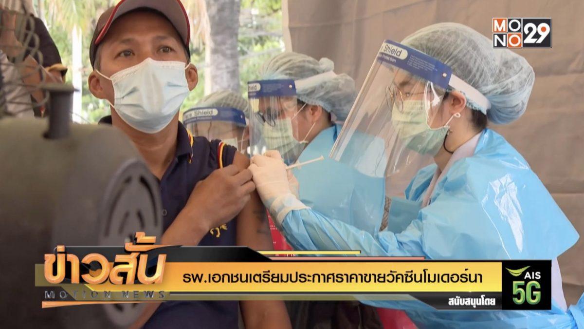 รพ.เอกชนเตรียมประกาศราคาขายวัคซีนโมเดอร์นา