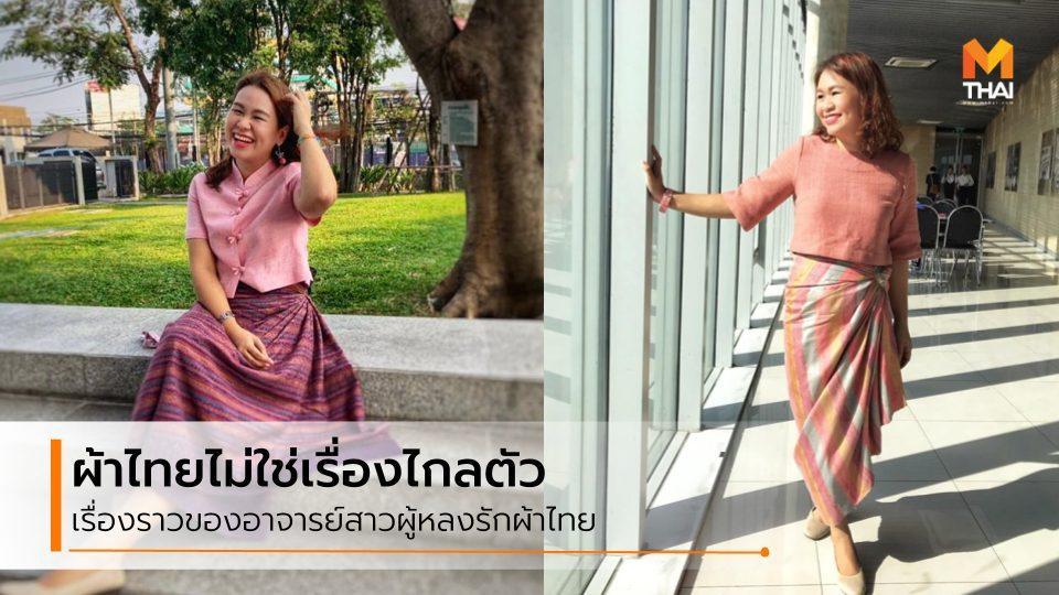 ผ้าไทยใส่ได้ทุกวัน อาจารย์สาว ส่งต่อแรงบันดาลใจ นุ่งผ้าไทย ไปทุกที่ไม่มีเชย