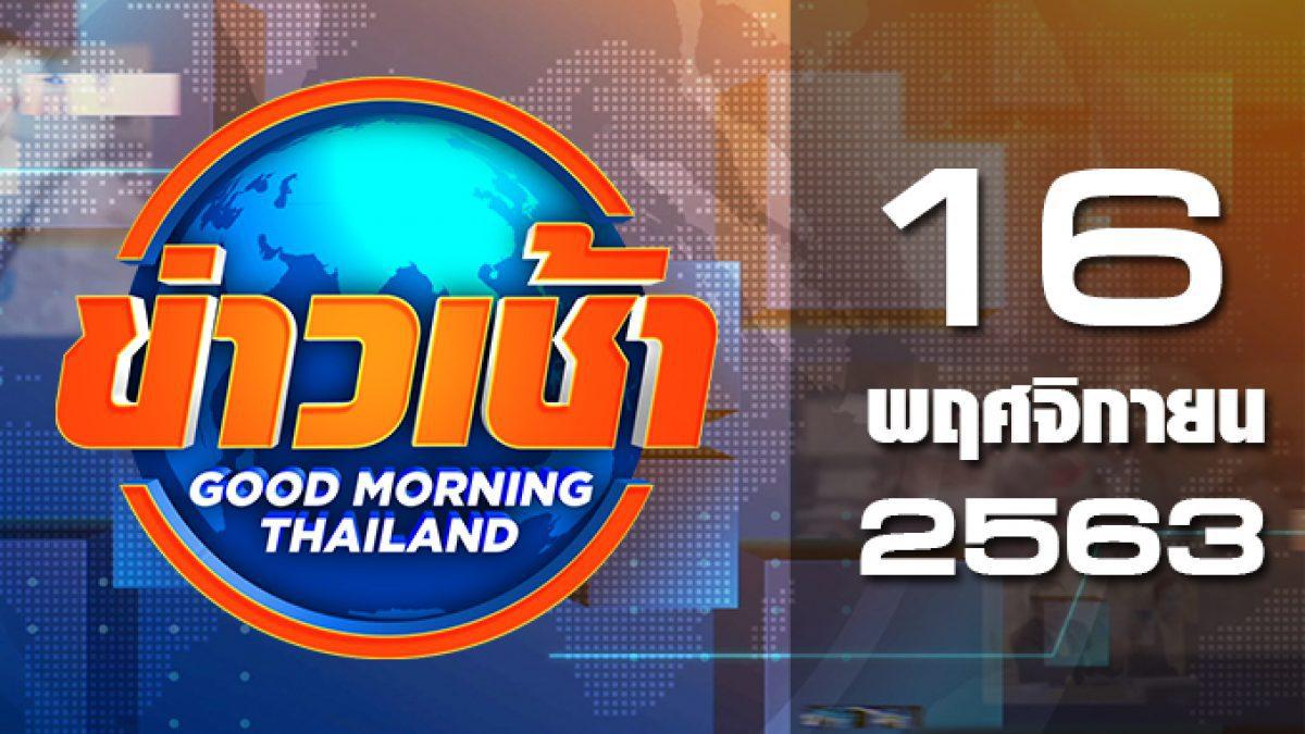 ข่าวเช้า Good Morning Thailand 16-11-63
