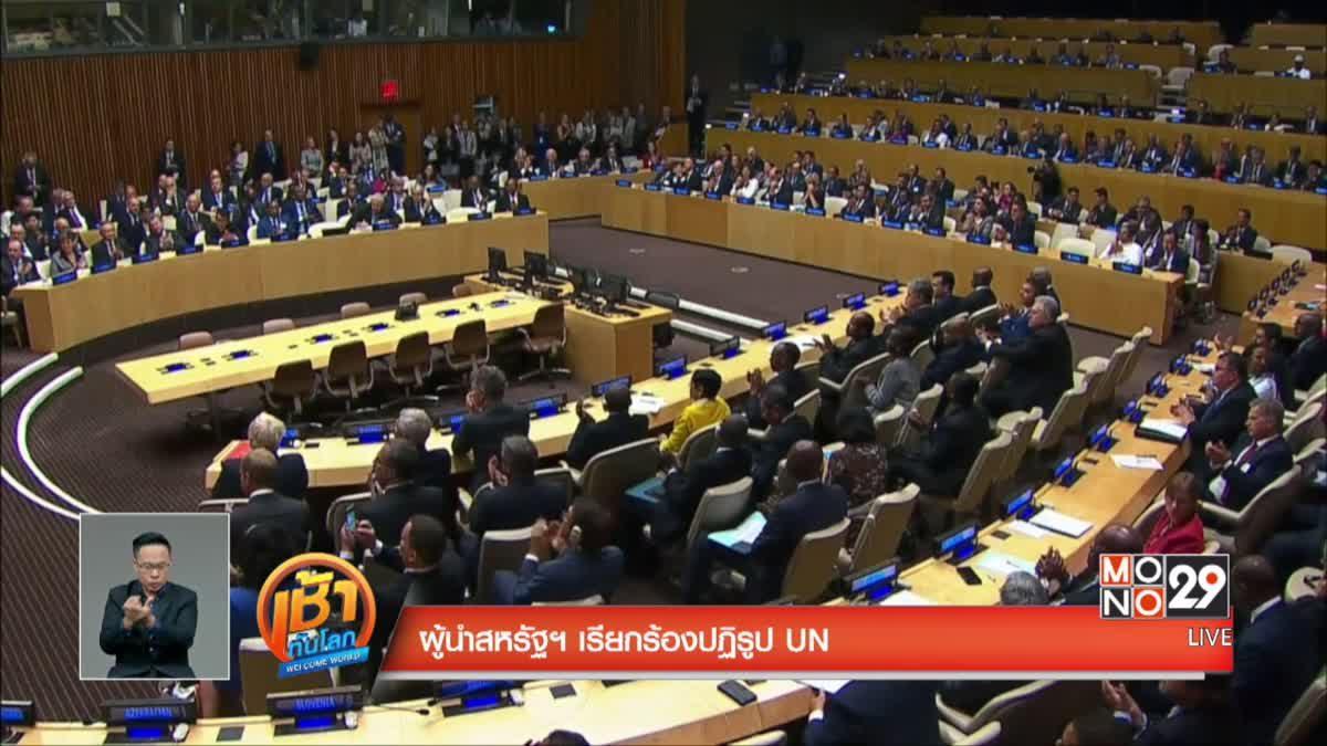 ผู้นำสหรัฐฯ เรียกร้องปฏิรูป UN