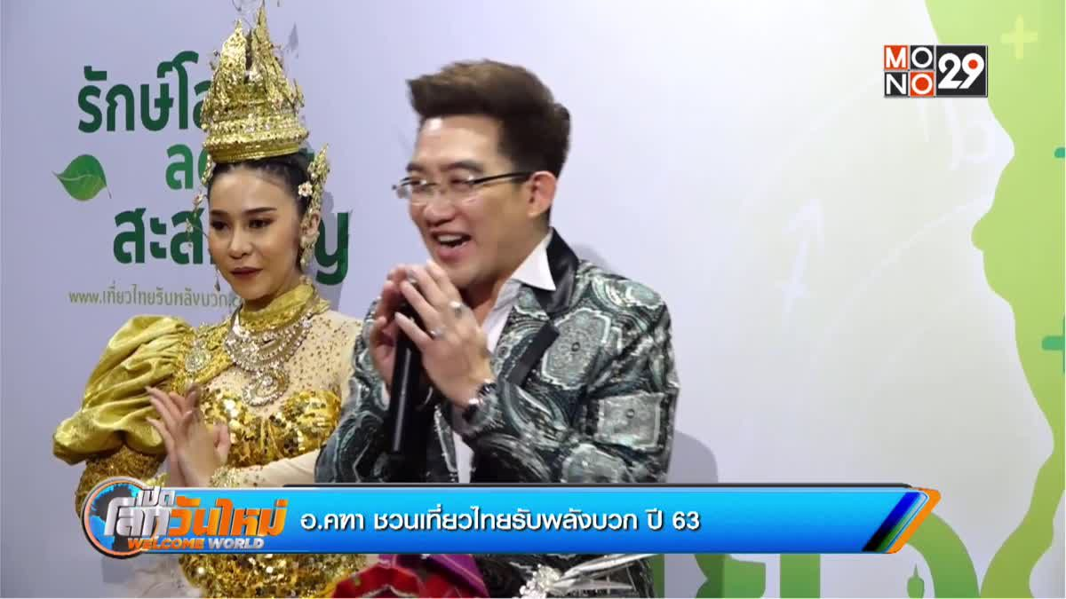 อ.คฑา ชวนเที่ยวไทยรับพลังบวกปี63