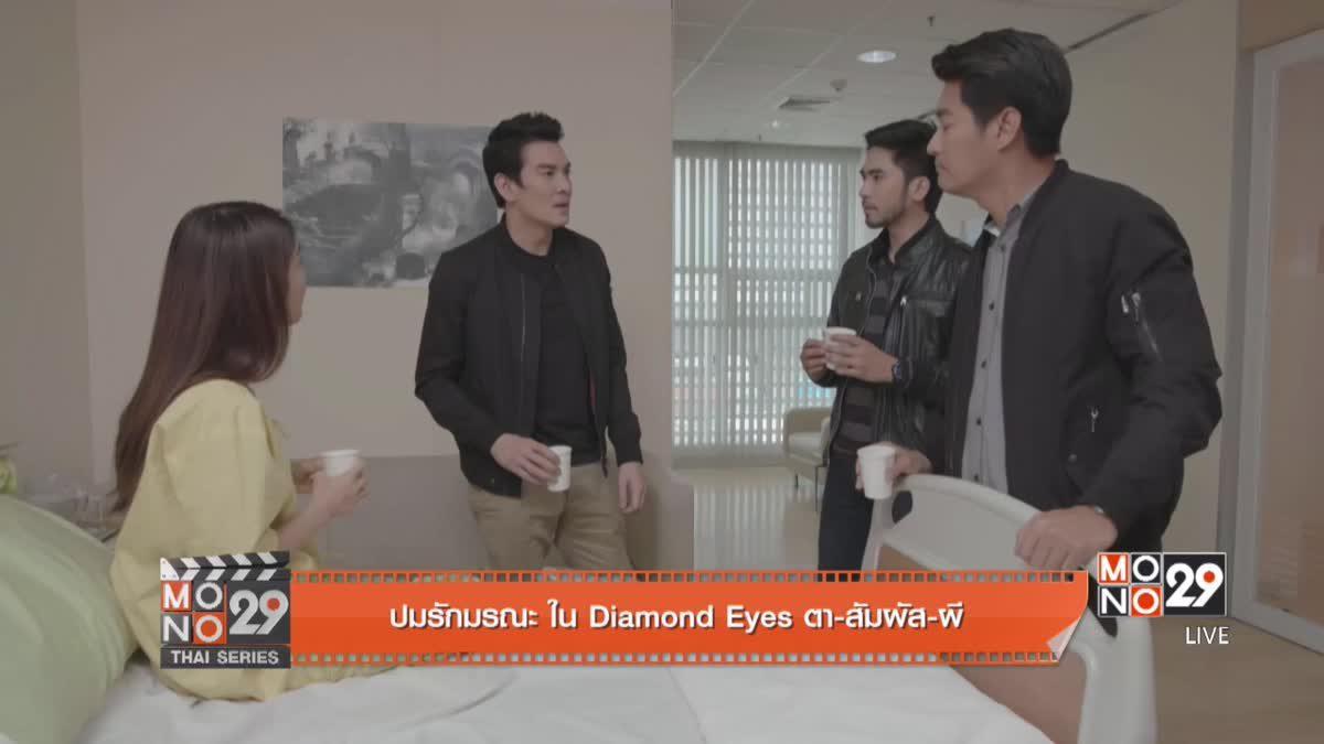 ปมรักมรณะ ใน Diamond Eyes ตา-สัมผัส-ผี
