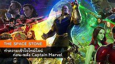ทำความเข้าใจไทม์ไลน์ Space stone ก่อน-หลัง Captain Marvel
