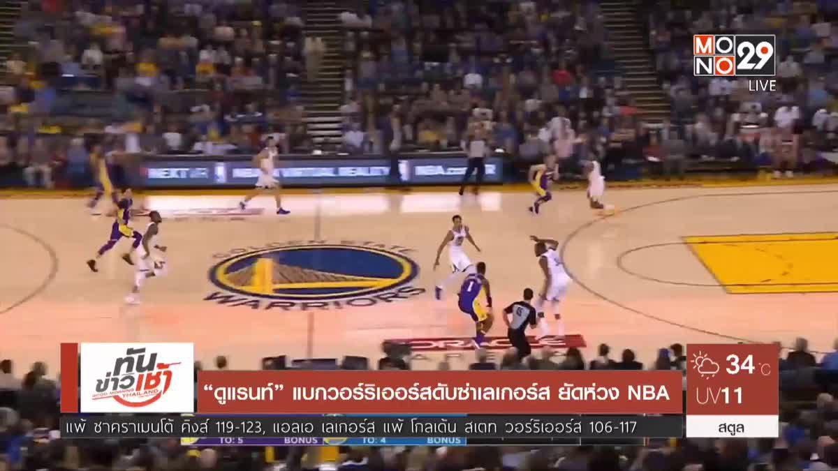 """""""ดูแรนท์"""" แบกวอร์ริเออร์สดับซ่าเลเกอร์ส ยัดห่วง NBA"""