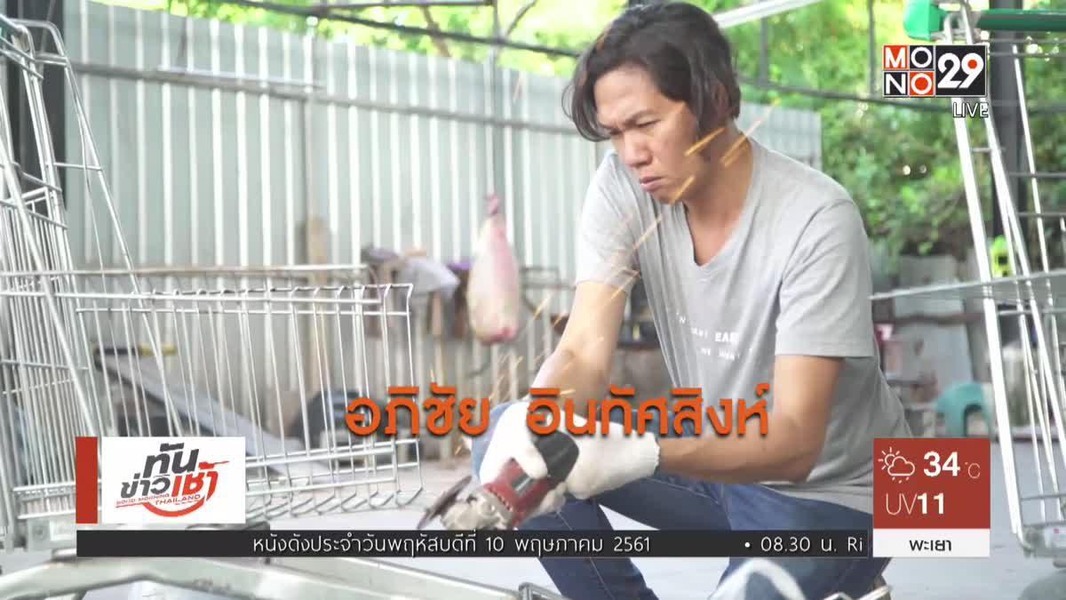 คนดีเปลี่ยนโลก Man Changes the World  ตอน : รถเข็น DIY