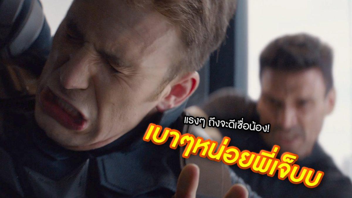 ชมชัดๆ กับฉากบู๊ในลิฟต์จาก Captain America: The Winter Soldier