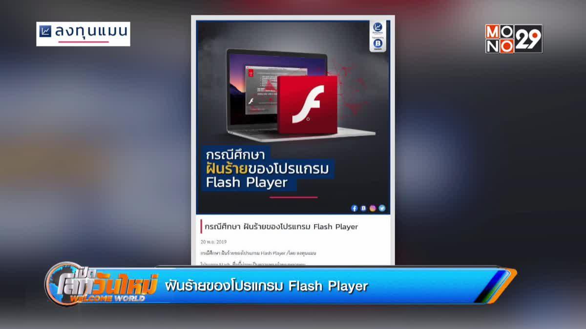 ฝันร้ายของโปรแกรม Flash Player