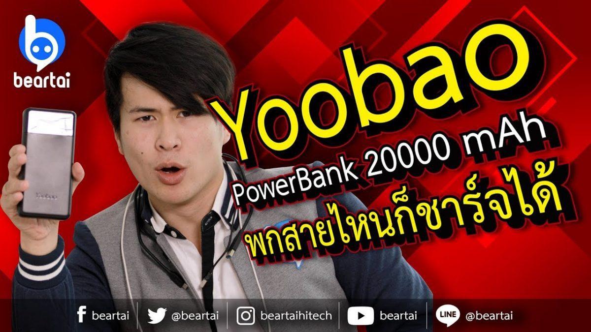 พกสายไหนก็ชาร์จ Power Bank ได้!! Yoobao 20000 mAh