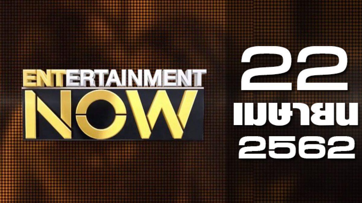 Entertainment Now Break 1 22-04-62