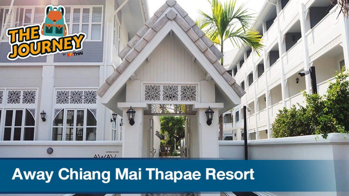 """Away Chiang Mai Thapae Resort"" สวรรค์ของคนกินผัก"