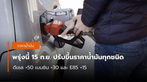 แวะเติมก่อน! พรุ่งนี้ 15 ก.ย. ราคาน้ำมัน ปรับขึ้นราคาทุกชนิด