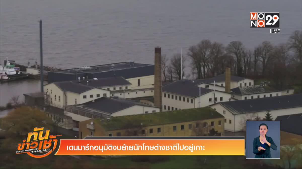 เดนมาร์กอนุมัติงบย้ายนักโทษต่างชาติไปอยู่เกาะ