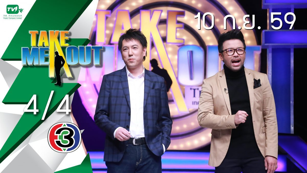 Take Me Out Thailand S10 ep.23 เก่ง-โทชิ 4/4 (10 ก.ย. 59)