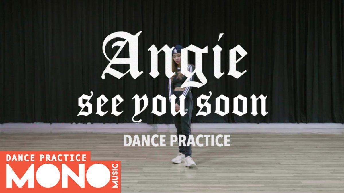 See you soon - Angie (แองจี้ Gelato) [Dance Practice] Prod. by NINO