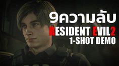 RESIDENT EVIL 2 1-SHOT DEMO EASTER EGGS ความลับที่ซ่อนอยู่
