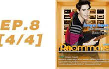 Roommate The Series EP.08 [4/4] ตอน โจรหมวกแดง