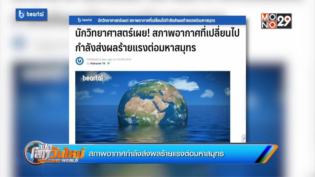 สภาพอากาศกำลังส่งผลร้ายแรงต่อมหาสมุทร
