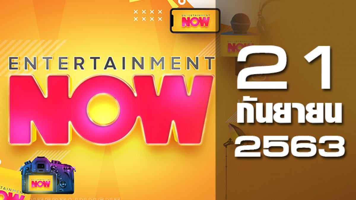 Entertainment Now 21-08-63