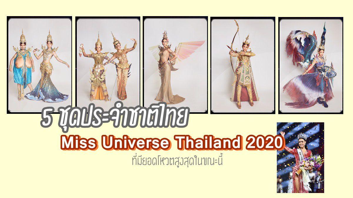 คัดแล้ว 15 ชุดประจำชาติไทย MUT2020 กองประกวดให้คนดูช่วยโหวตเลือกชุดไหนที่ใช่ที่สุด?