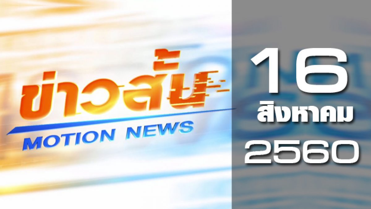 ข่าวสั้น Motion News Break 1 16-08-60
