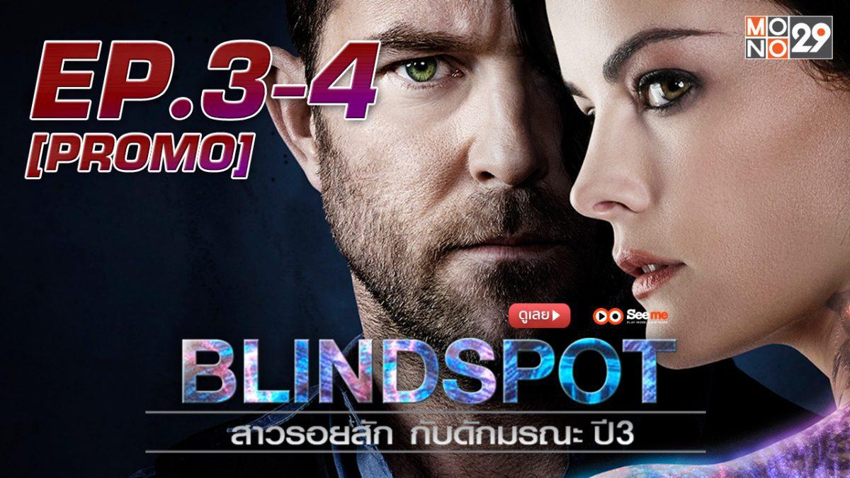 Blindspot สาวรอยสัก กับดักมรณะ ปี3 EP.3-4 [PROMO]