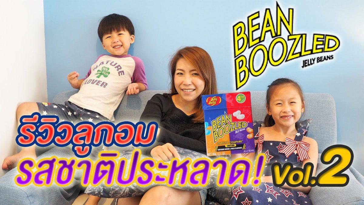 น้องเกรซน้องกาย รีวิวขนม-ของเล่น ตอน ลูกอมรสประหลาด Bean Boozled #2