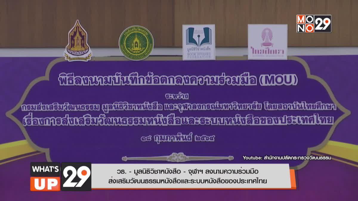 วธ. - มูลนิธิวิชาหนังสือ - จุฬาฯ ลงนามความร่วมมือ ส่งเสริมวัฒนธรรมหนังสือและระบบหนังสือของประเทศไทย