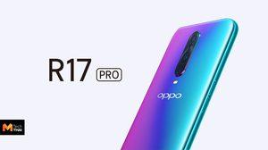 เปิดตัว Oppo R17 Pro มาพร้อมกล้องหลัง 3 ตัว และสแกนนิ้วมือใต้จอ